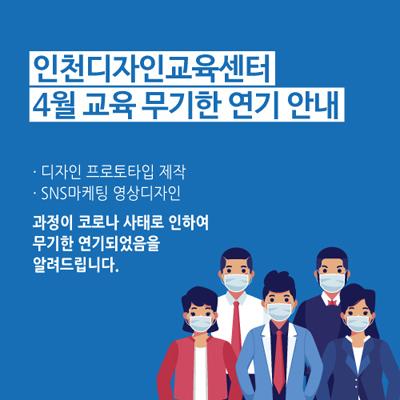 코로나로-인한-4월교육-연기.jpg