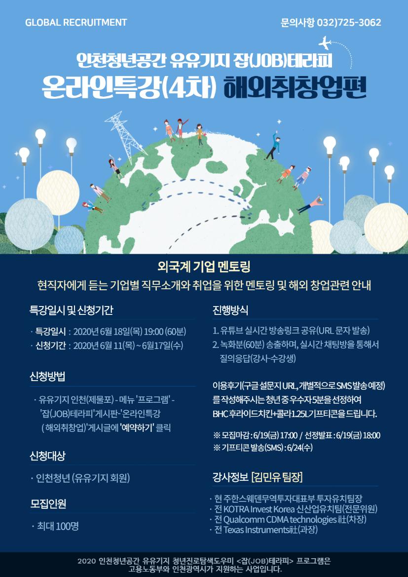 1.잡(JOB)테라피온라인특강(해외취창업편)_포스터.png
