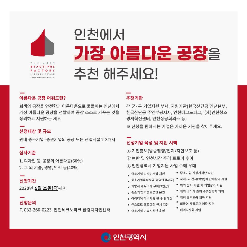 아름다운공장어워드_교육홈페이지_대지 1.png