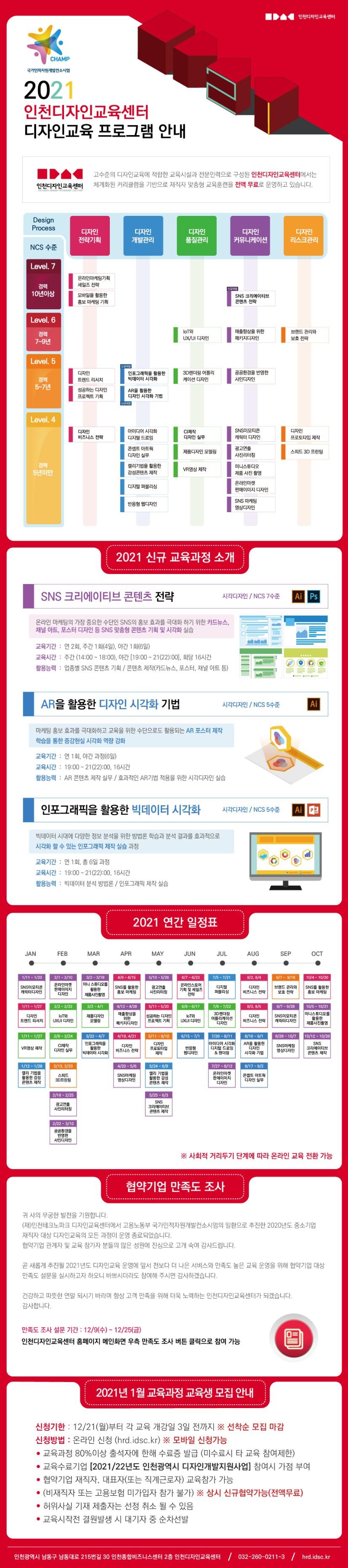 2021-뉴스레터_최종.jpg