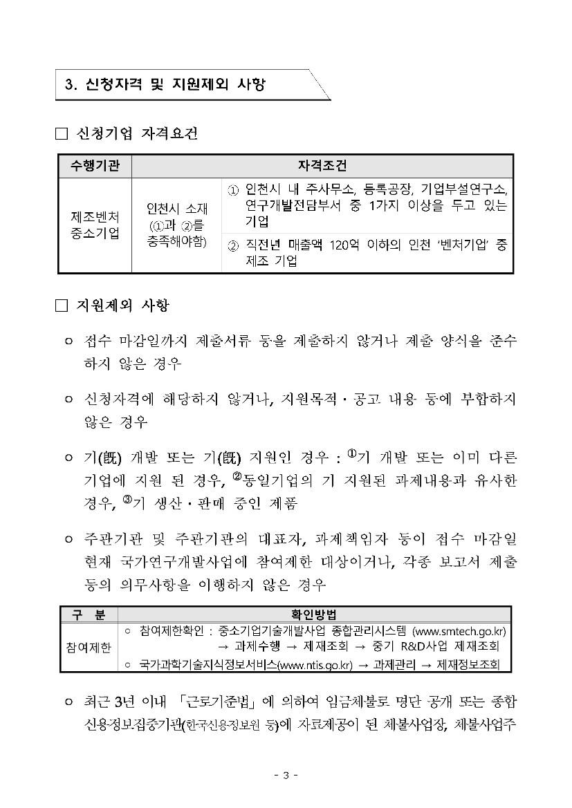 기업수요맞춤형기술개발사업시행계획공고문(안)_최종_페이지_3.jpg