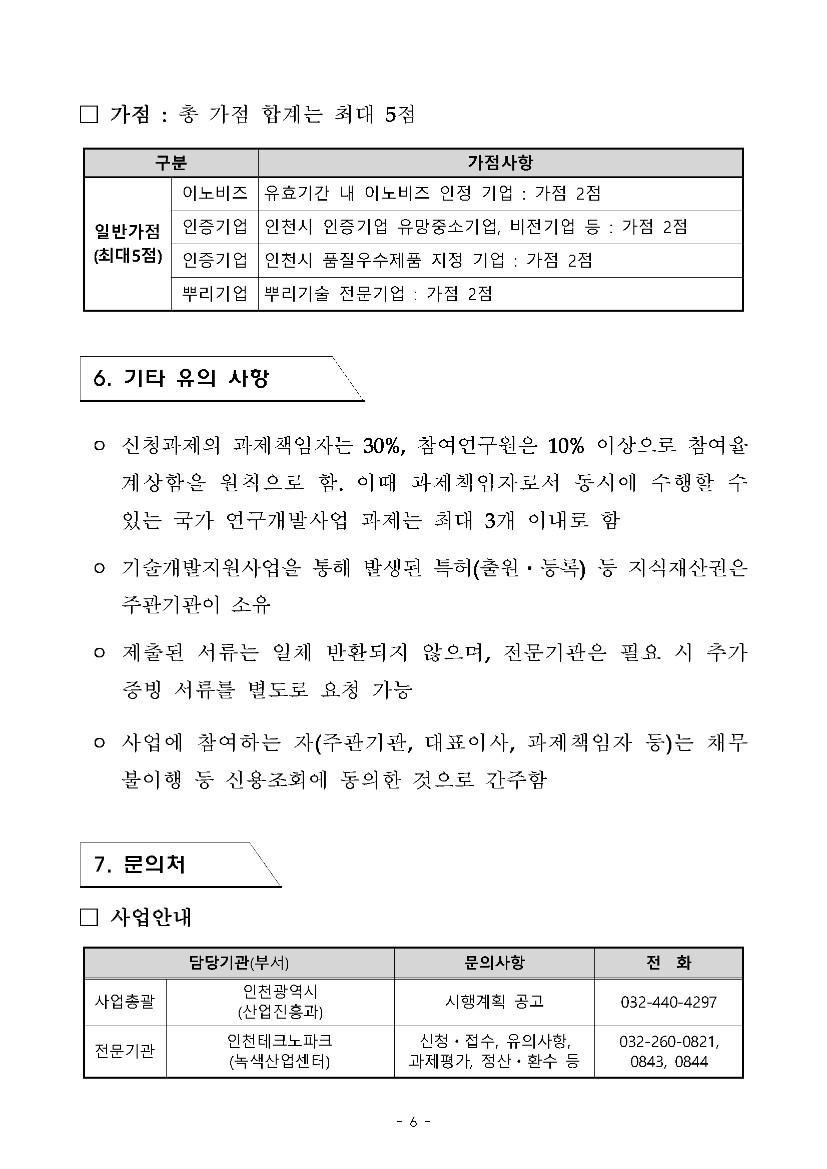 기업수요맞춤형기술개발사업시행계획공고문(안)_최종_페이지_6.jpg
