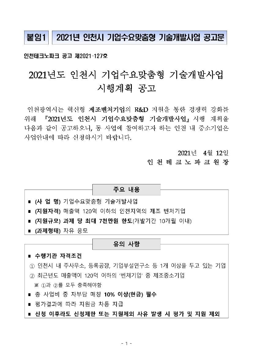 기업수요맞춤형기술개발사업시행계획공고문(안)_최종_페이지_1.jpg