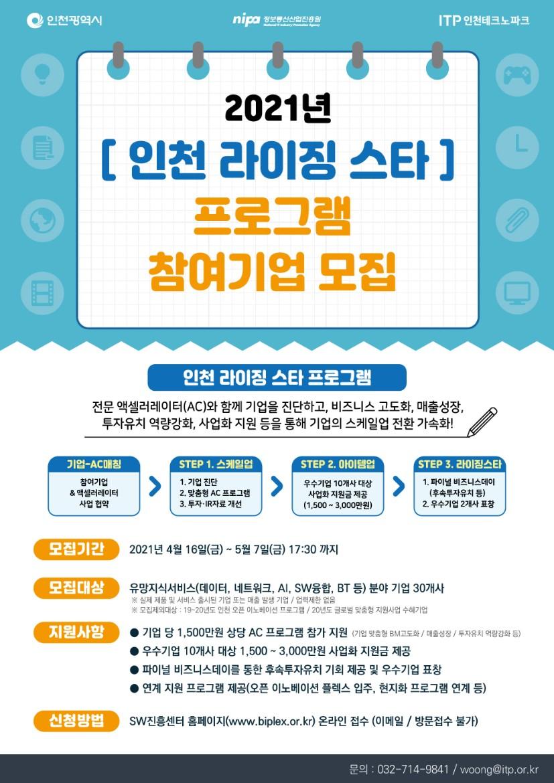 붙임3_2021년-인천-라이징-스타-프로그램-포스터.jpg