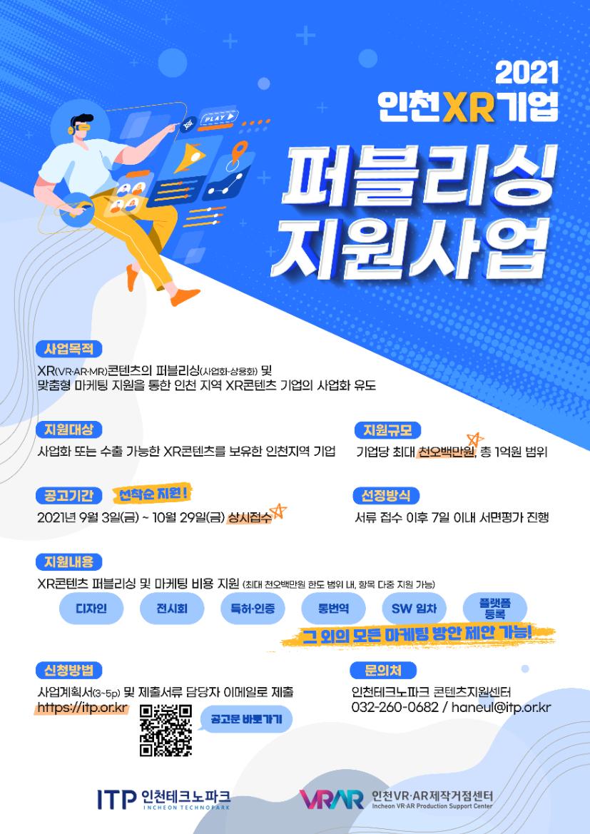 [포스터]인천XR기업퍼블리싱지원사업(하반기).png